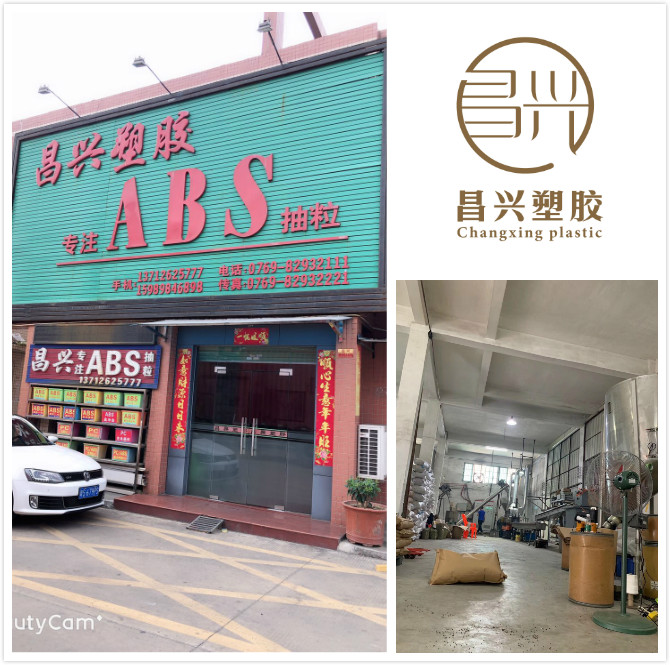 ABS,PC/ABS改性厂